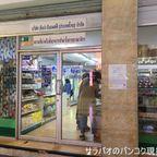 韓国人街にある韓国フードマートは絶品キムチが格安で購入できておすすめ!