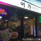 LEE GAはアットホームな雰囲気漂う韓国料理店 in 韓国人街