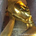 ワットポーに納められている絢爛豪華な黄金の巨大寝釈迦仏 in バンコク旧市街