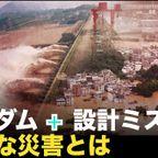 中国のダムの放水の破壊力が自然洪水の25倍になるらしい。。