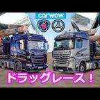 ベンツvsスカニア(フォルクスワーゲン)の大型トラックのドラッグレース!!