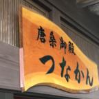 2019年度唐桑ツアー