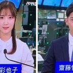 """新人アナがデビューする~""""今昔""""の感あり~"""