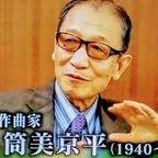 """筒美京平さん 逝く~""""足音""""が聞こえるようなw~"""