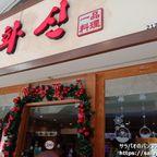 ファシンは朝6時まで営業の韓国人街にある韓国料理店