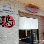 鴎(かもめ)は日本人がシェフを務める本格日本料理店 in シラチャ