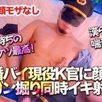 既婚でバイの現役K官、制服姿でホモSEX!生チンポで掘られ勃ちっぱなし!