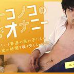 28歳イケメンの大人ノンケが、スーツを脱ぎながらエッチなオナニーを披露!