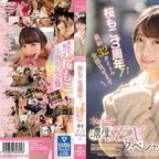桜もこ3周年! 最新32タイトル全部見せます濃厚SEXスペシャル