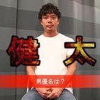筋肉バキバキのAV男優健太、ゲイビデオでプロの凄技と巨根を魅せつける!