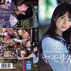 朝比奈ななせ 愛しのヤモリ先生 制服美少女と中年教師の変態的ベロキス中出し性交
