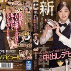 松島れみ 新人性欲強め女性バーテンダーAV女優になった同級生を追って本物中出しデビュー!!