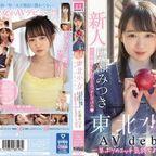 広瀬みつき 新人東北少女AVDEBUT 実家はりんご農園、まだ津軽弁が抜けない上京一年生。 AV男優さん、わ(私)とエッチしてけろ