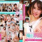 俺の家政婦ミユキさん(2)