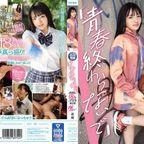 葵爽 「青春終わらないで」 部活と恋愛に学生生活を捧げた18歳のちょっぴりクールなバスケ美少女AVデビュー