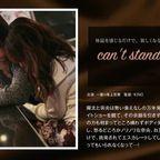 尾上若葉  / 一徹(鈴木一徹) CAN'T STAND!