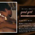 倉多まお  / 東惣介 GOOD GIRL