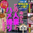 ちなつさん/33歳/子持ち主婦 性欲まみれの三十路F乳人妻が夫と子供のことなど忘れて貪欲に他人棒を貪り食う!! 今からこの人妻とハメ撮りします。62 AT 神奈川県横須賀市衣笠駅