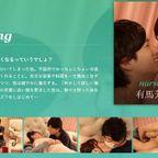 浜崎真緒  / 有馬芳彦 nursing-有馬芳彦-