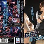 深田結梨 BBP ビッグブラックペニスに堕ちた女捜査官