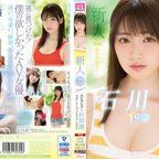 石川澪 新人 専属19歳AVデビュー '普通'の中で見つけたスターの原石