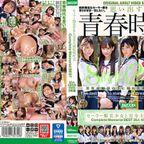セーラー服美少女と完全主観従順性交 COMPLETE MEMORIAL BEST20人480分DVD2枚組