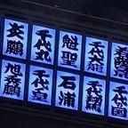 千秋楽を迎えられればいいが~大相撲初場所始まる~