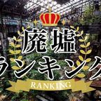 関連記事「廃墟ランキング 2021年版【日本全国】」のサムネイル画像