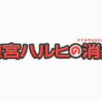 「涼宮ハルヒの消失」が映画化決定!2010年春に公開!