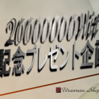 2000万Hit記念プレゼント応募方法!