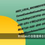 Windowsが休止状態から勝手に起動する問題が発生した時の対応策!