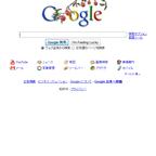 Googleのロゴからリンゴが落ちる!?アイザック・ニュートンの誕生日!