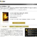 シマンテックがNorton Internet Security 2010 90日無償版を配布中!