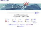 Googleトップページのロゴがバンクーバーオリンピック仕様に!