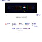 生誕30周年記念でGoogleのロゴがパックマンに!しかもゲームをプレイ可能!