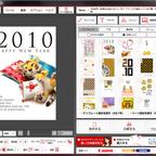 日本郵政が無償提供する年賀状ソフト「はがきデザインキット2010」がすごい!