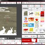 日本郵政が無償提供する年賀状ソフト「はがきデザインキット2011」がすごい!