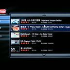 PS3とWii視聴専用のYouTube for Televisionが公開!
