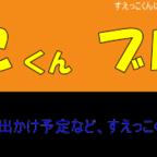 すえっこブログ