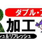 W・R加工ロゴ