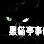 TV映画 横溝正史シリーズ「不死蝶/黒猫亭事件」観た