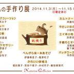 2014 手作り展