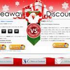 有償DVDバックアップソフト「WinX DVD Copy Pro」をクリスマス限定で無償配布中!