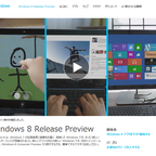 Microsoftが「Windows 8 Release Preview」を公開!