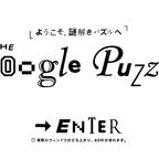 HTML5やCSS3などを使ったブラウザゲーム「The Google Puzzle」がおもしろい!