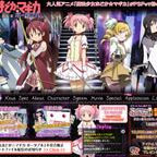 魔法少女まどか☆マギカのPSPゲームとねんどろいどぷちBOXが投売り!?
