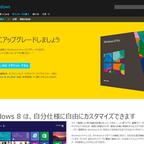 Windows8 RPからも可能!?Windows8 Proに3300円でアップグレードする方法!