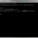 Windowsのコマンドプロンプトでlsコマンドを使えるようにする方法!