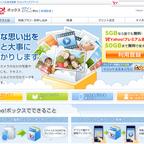 無料で使える大容量オンラインストレージ「Yahoo!ボックス」を活用しよう!