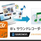 ソースネクスト「B's サウンドレコーダー」が無料配布中!